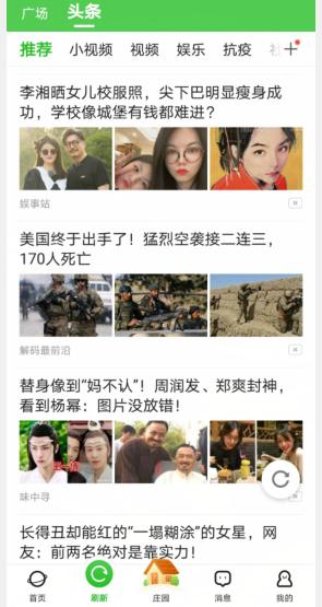 星球庄园app的广场里看头条截图