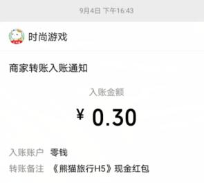 熊猫旅行h5提现到账图