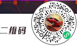 玩玩车3d微信小程序邀请图