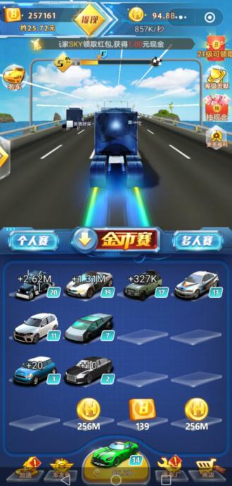 玩玩车3d游戏界面截图