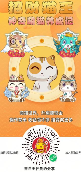 聚宝猫王游戏微信小程序邀请图