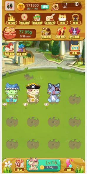 聚宝猫王界面截图