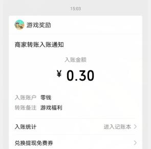 萌物世界app提现到账图