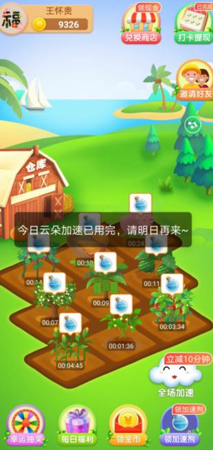 幸福的农场软件界面图