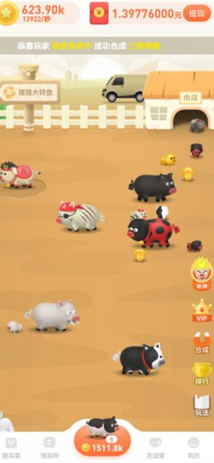 一起来养猪游戏界面图